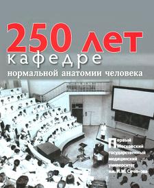 250 лет кафедре нормальной анатомии человека, Сапин Михаил Романович,Владимир Бочаров
