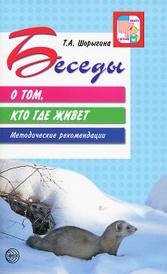 Беседы о том, кто где живет, Т. А. Шорыгина