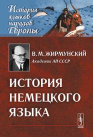 История немецкого языка. Учебник, В. М. Жирмунский