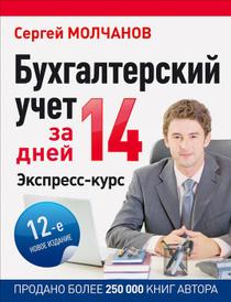 Бухгалтерский учет за 14 дней. Экспресс-курс, Сергей Молчанов
