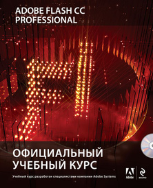 Adobe Flash CC. Официальный учебный курс (+ CD-ROM),