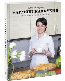 Армянская кухня. Рецепты моей мамы, Анна Мелкумян