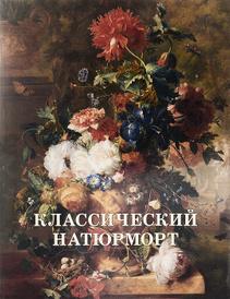 Классический натюрморт, Вера Калмыкова, Виктор Темкин