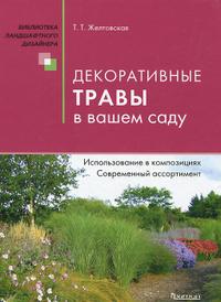 Декоративные травы в вашем саду, Т. Т. Желтовская