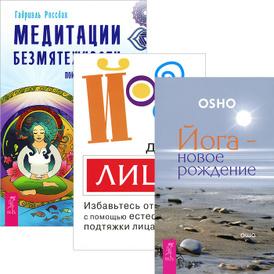 Йога для лица. Йога - новое рождение. Медитация безмятежности (комплект из 3 книг), Габриэль Россбах, Ошо, Эннлайз Хаген