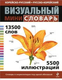 Корейско-русский, русско-корейский визуальный мини-словарь,