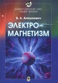 Электромагнетизм, В. А. Алешкевич