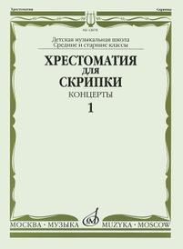 Хрестоматия для скрипки. Средние и старшие классы ДМШ. Концерты. Выпуск 1,