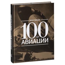 100 лет авиации, Питер Элмонд