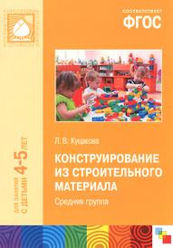 Конструирование из строительного материала. Средняя группа, Л. В. Куцакова