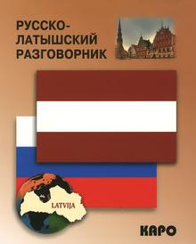 Русско-латышский разговорник,