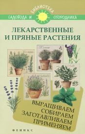 Лекарственные и пряные растения. Выращиваем, собираем, заготавливаем, применяем, С. И. Калюжный