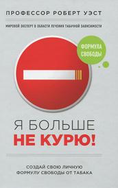 Я больше не курю!, Роберт Уэст, Крис Смит, Джейми Уэст
