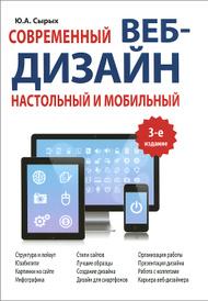 Современный веб-дизайн. Настольный и мобильный, Ю. А. Сырых