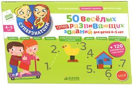 50 веселых суперразвивающих заданий для детей 4-5 лет (+ 120 забавных наклеек),