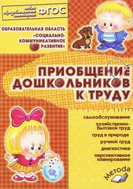 Приобщение дошкольников к труду. Методическое пособие, Т. М. Бондаренко