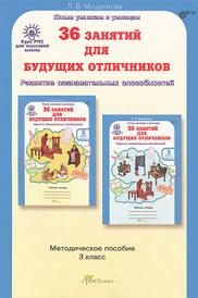 36 занятий для будущих отличников. 3 класс. Методическое пособие, Л. В. Мищенкова