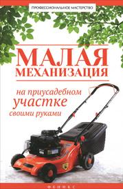 Малая механизация на приусадебном участке своими руками, В. Котельников