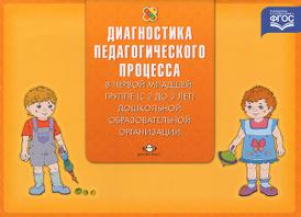 Диагностика педагогического процесса в первой младшей группе (с 2 до 3 лет) дошкольной образовательной организации, Н. В. Верещагина