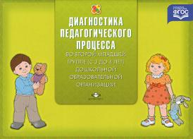 Диагностика педагогического процесса во второй младшей группе (с 3 до 4 лет) дошкольной образовательной организации, Н. В. Верещагина