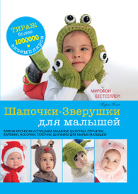 Шапочки-зверушки для малышей, Нурия Хегай