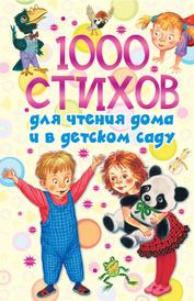 1000 стихов для чтения дома и в детском саду,