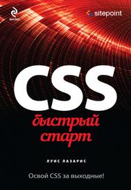 CSS. Быстрый старт, Луис Лазарис