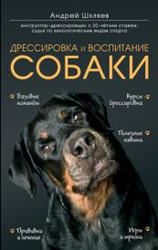 Дрессировка и воспитание собаки, Шкляев Андрей Николаевич