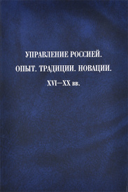 Управление Россией. Опыт. Традиции. Новации. XVI-XX вв.,