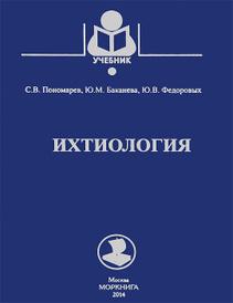 Ихтиология. Учебник, С. В. Пономарев, Ю. М. Баканева, Ю. В. Федоровых