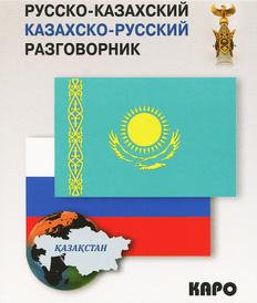 Русско-казахский, казахско-русский разговорник,