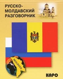 Русско-молдавский разговорник,