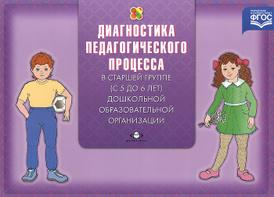 Диагностика педагогического процесса в старшей группе (с 5 до 6 лет) дошкольной образовательной организации, Н. В. Верещагина