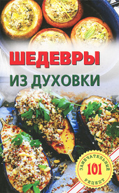 Шедевры из духовки, В. Хлебников
