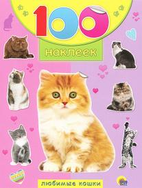 100 наклеек. Любимые кошки,