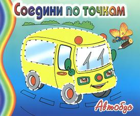 Автобус. Соедини по точкам,