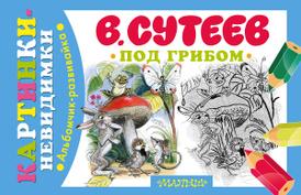Под грибом, В. Сутеев