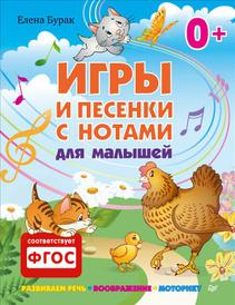 Игры и песенки с нотами для малышей, Елена Бурак