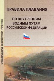 Правила плавания по внутренним водным путям Российской Федерации,