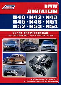 BMW двигатели N40, N42, N43, N45, N46, N51, N52, N53, N54. Руководство по ремонту и техническому обслуживанию,