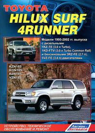 Toyota Hilux Surf / 4Runner. Модели 1995-2002 гг. выпуска с дизельными 1KZ-TE (3,0 л Turbo), 1KZ-FTV (3,0 л Turbo Common Rail) и бензиновыми 5VZ-FE (3,4 л) двигателями. Устройство, техническое обслуживание и ремонт,
