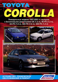 Тайота Королла. Леворульные модели 1997-2001гг. выпуска с бензиновыми двигателями. Устройство, техническое обслуживание и ремонт,