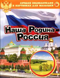 Наша Родина - Россия,