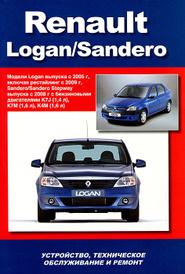 Renault Logan / Sandero / Sandero Stepway. Устройство, техниче,