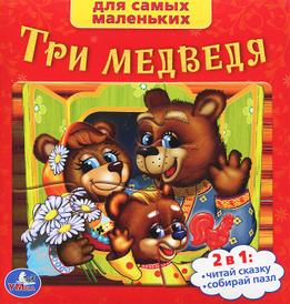 Три медведя. Книга-пазл,