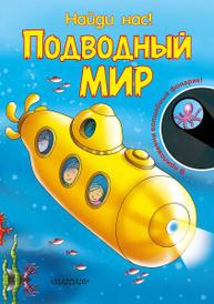 Найди нас! Подводный мир,