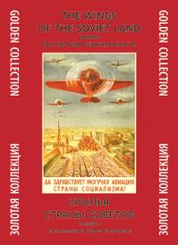 The Wings of the Soviet Land / Крылья Страны Советов,