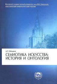 Семиотика искусства. История и онтология. Учебное пособие, А. П. Лободанов