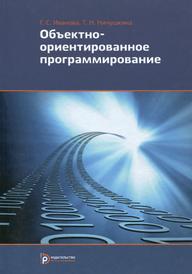 Объектно-ориентированное программирование. Учебник, Г. С. Иванова, Т. Н. Ничушкина