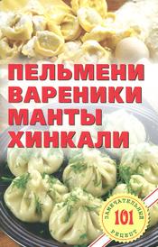 Пельмени, вареники, манты, хинкали, В. Хлебников